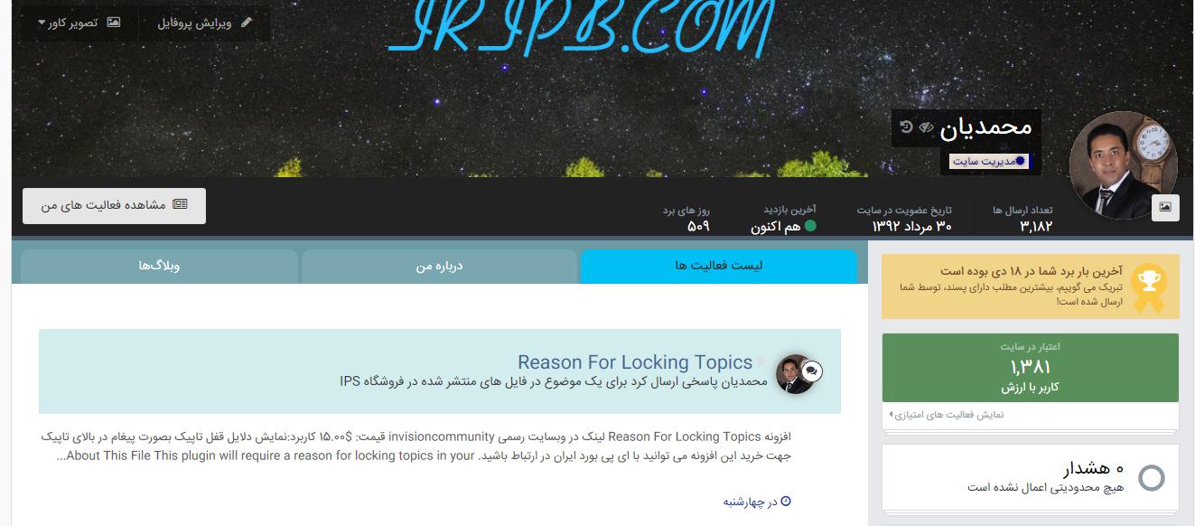 تنظیم پروفایل کاربری در IPS